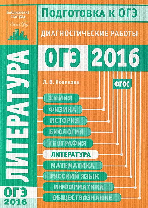 Л. В. Новикова Литература. Подготовка к ОГЭ в 2016 году. Диагностические работы