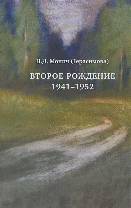 Н. Д. Монич Второе рождение. 1941-1952. Мемуары монич яся счастье