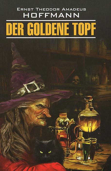 Ernst Theodor Amadeus Hoffmann Der goldene Topf / Золотой горшок