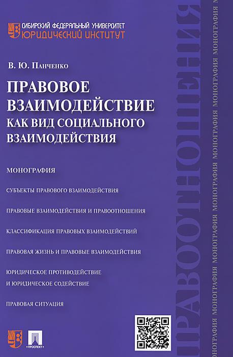 В. Ю. Панченко Правовое взаимодействие как вид социального взаимодействия