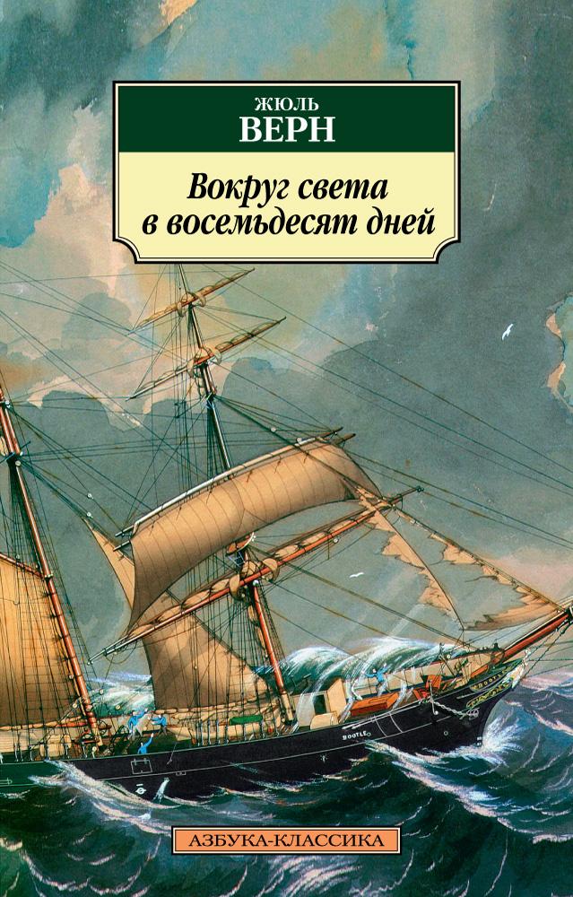 Жюль Верн Вокруг света в восемьдесят дней жюль верн дети капитана гранта вокруг света в восемьдесят дней