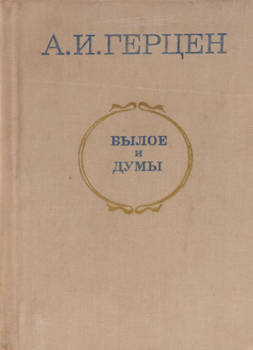 А. И. Герцен Былое и думы александр иванович герцен былое и думы в 3 т том 2