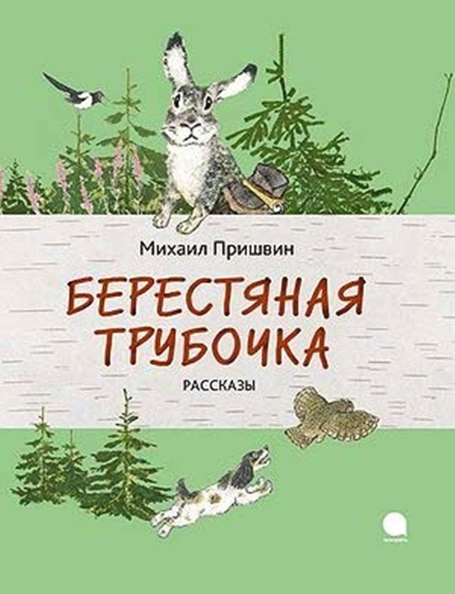 Михаил Пришвин Берестяная трубочка цены онлайн