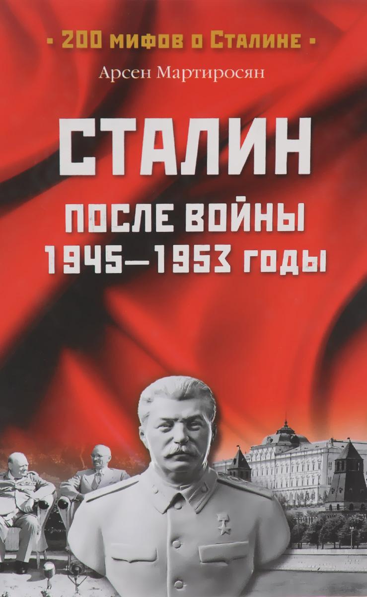 Арсен Мартиросян Сталин после войны. 1945-1953 годы