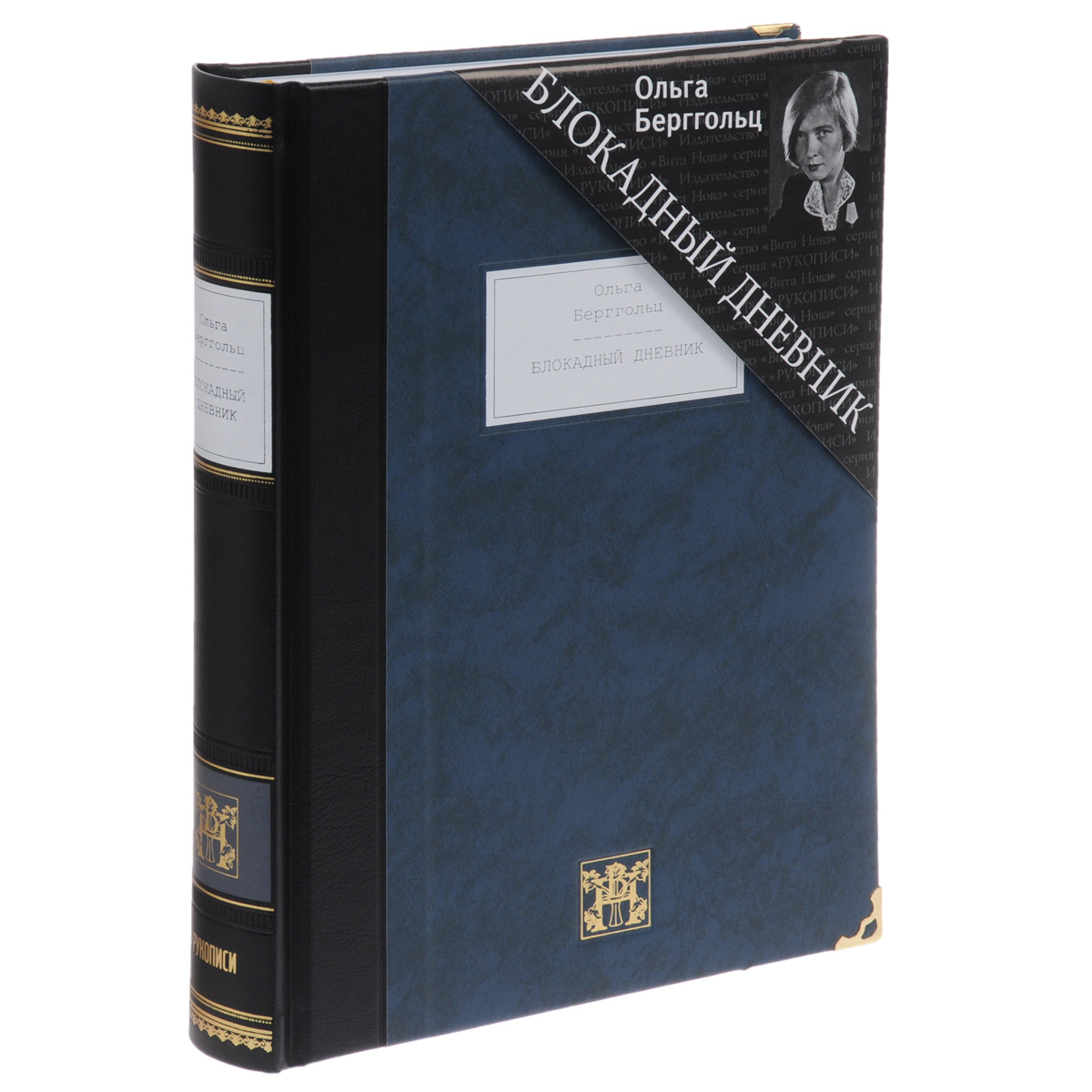 Ольга Берггольц Блокадный дневник. 1941-1945 (подарочное издание)