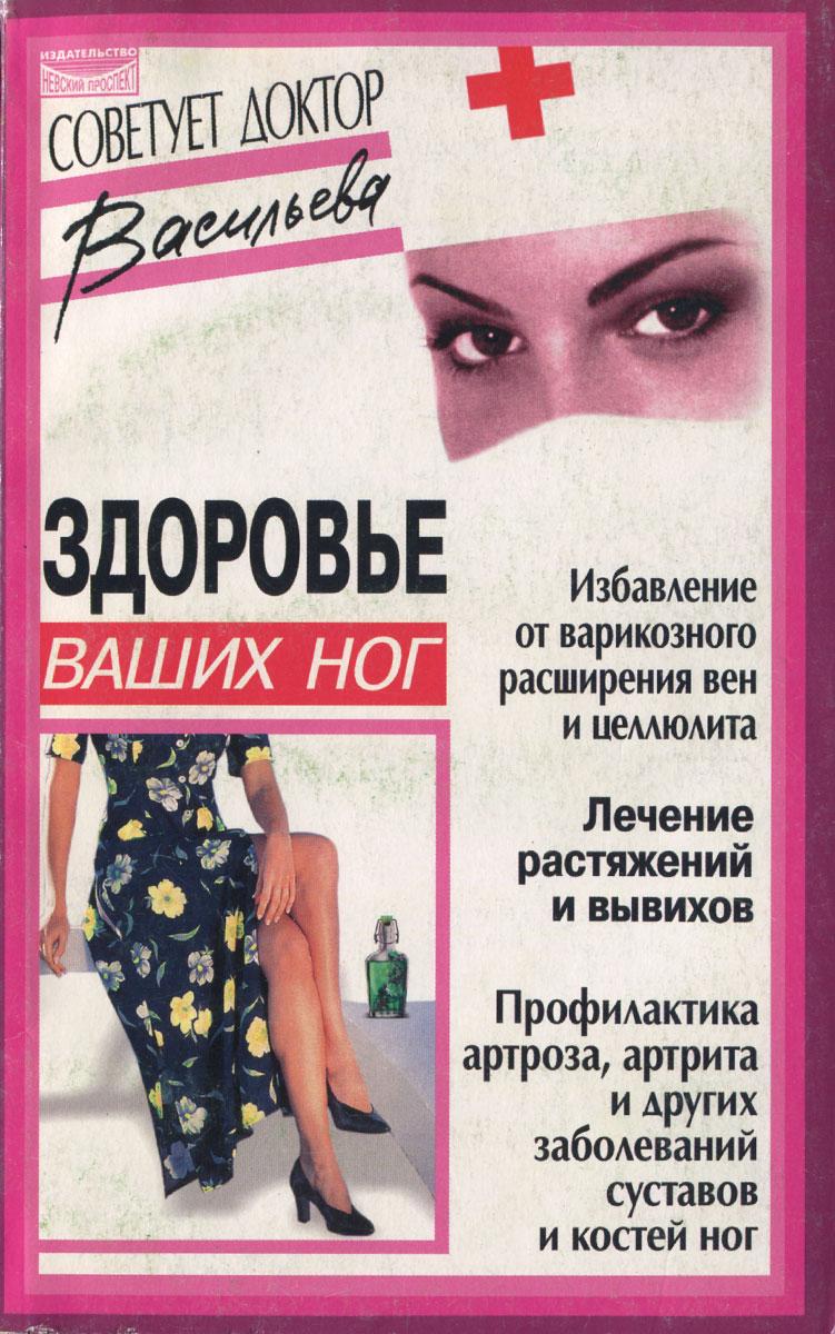 Александра Васильева Здоровье ваших ног