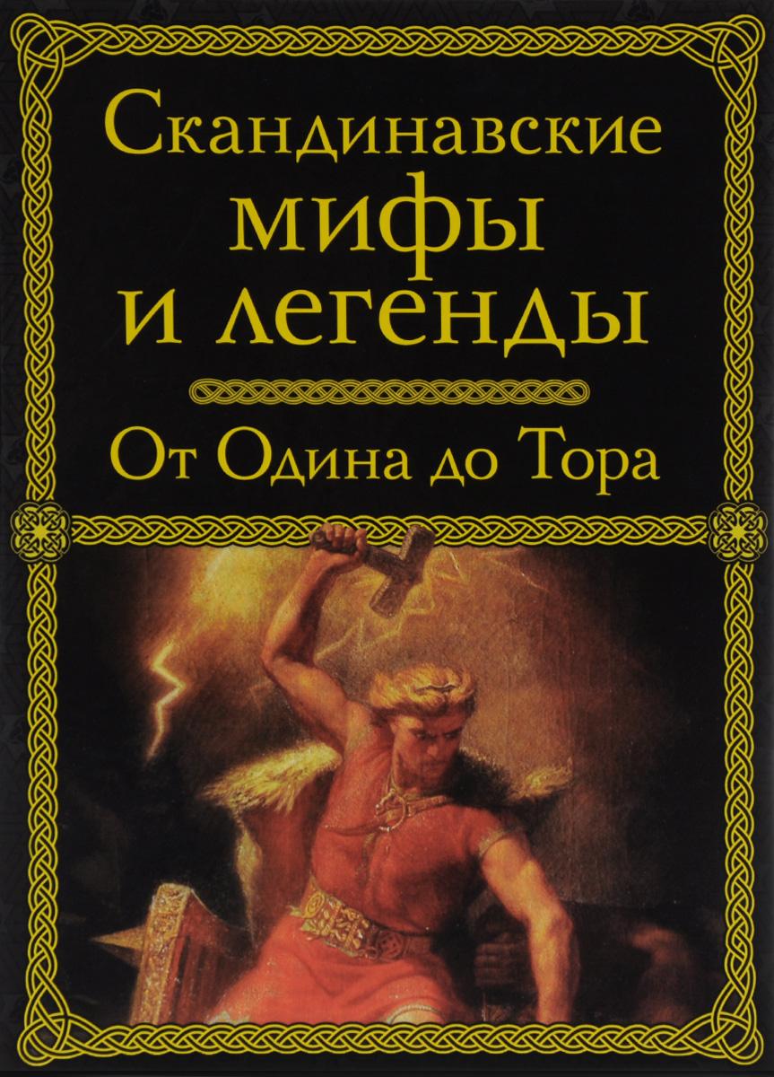 Скандинавские мифы и легенды. От Одина до Тора путешествие тора в утгард