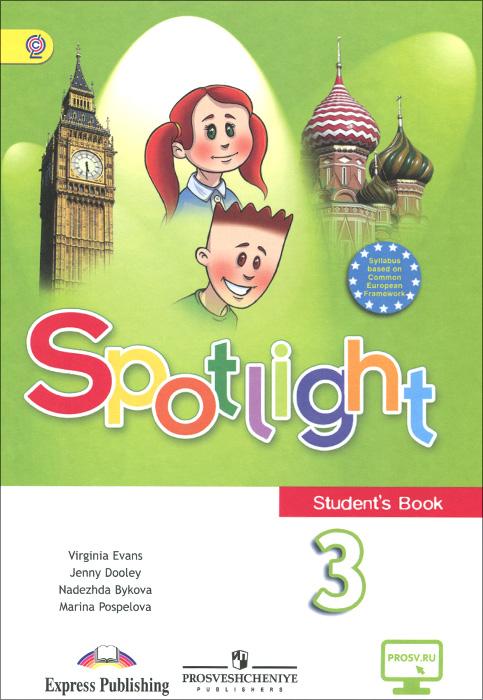Вирджиния Эванс, Дженни Дули, Надежда Быкова, Марина Поспелова Spotlight 3: Student's Book / Английский язык. 3 класс. Учебник