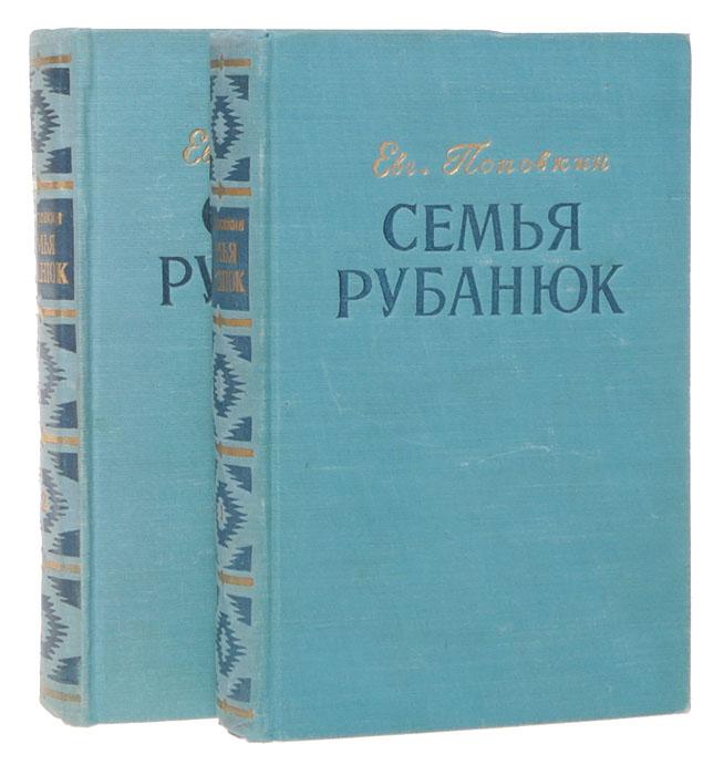 Семья Рубанюк (комплект из 2 книг). Доставка по России