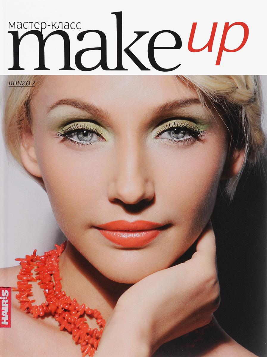 Анна Белкина Make Up. 55 мастер-классов по макияжу. Книга 2