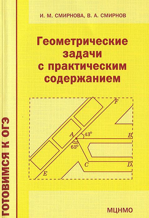 Геометрические задачи с практическим содержанием