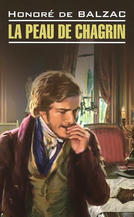 Honore De Balzac La peau de chagrin / Шагреневая кожа