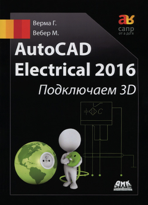 Г. Верма, М. Вебер AutoCad Electrical 2016. Подключаем 3D