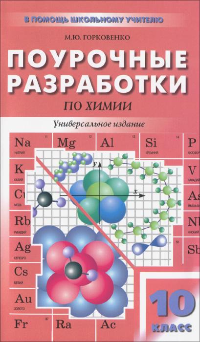 М. Ю. Горковенко Химия. 10 класс. Поурочные разработки горковенко м ю поурочные разработки по химии универсальное издание 10 класс