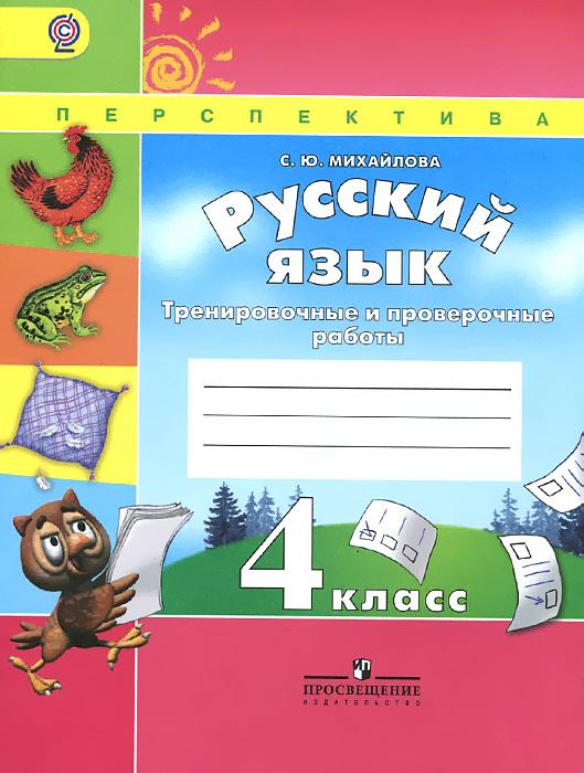 С. Ю. Михайлова Русский язык. 4 класс. Тренировочные и проверочные работы
