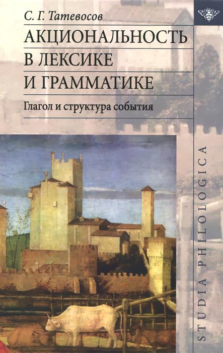 С. Г. Татевосов Акциональность в лексике и грамматике. Глагол и структура события