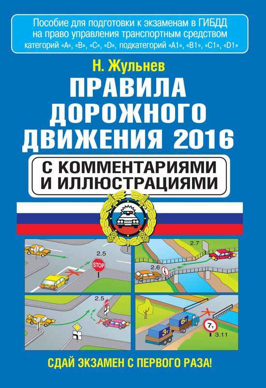 Правила дорожного движения 2016 с комментариями и иллюстрациями | Жульнев Николай Яковлевич