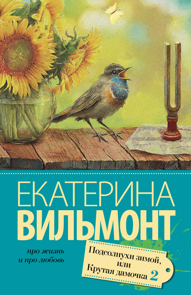 Екатерина Вильмонт Подсолнухи зимой (Крутая дамочка - 2)