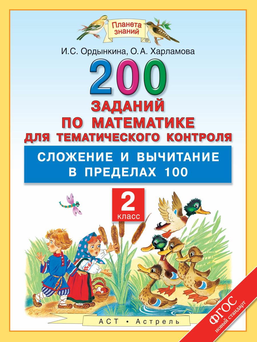 И. С. Ордынкина, О. А. Харламова Математика. 2 класс. 200 заданий для тематического контроля. Сложение и вычитание в пределах 100