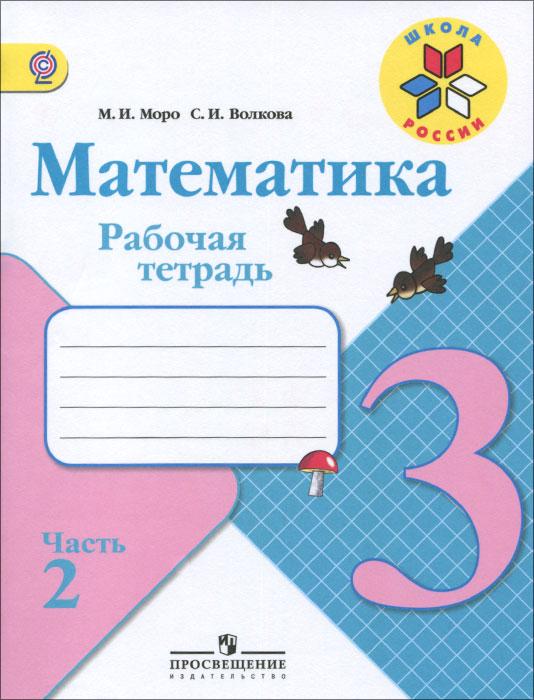 М. И. Моро, С. И. Волкова Математика. 3 класс. Рабочая тетрадь. В 2 частях. Часть 2