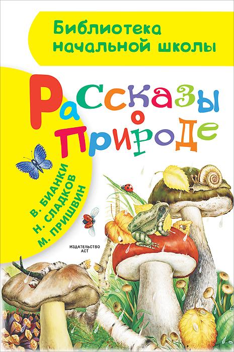 М. Пришвин, В. Бианки, Н. Сладков Рассказы о природе