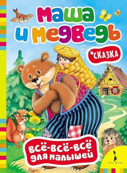 М. А. Булатов Маша и Медведь булатов м а маша и медведь панорамка