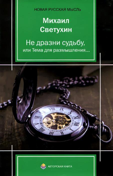 Не дразни судьбу, или Тема для размышления.... Михаил Светухин