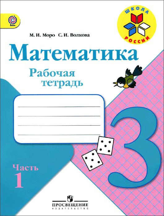 М. И. Моро, С. И. Волкова Математика. 3 класс. Рабочая тетрадь. В 2 частях. Часть 1