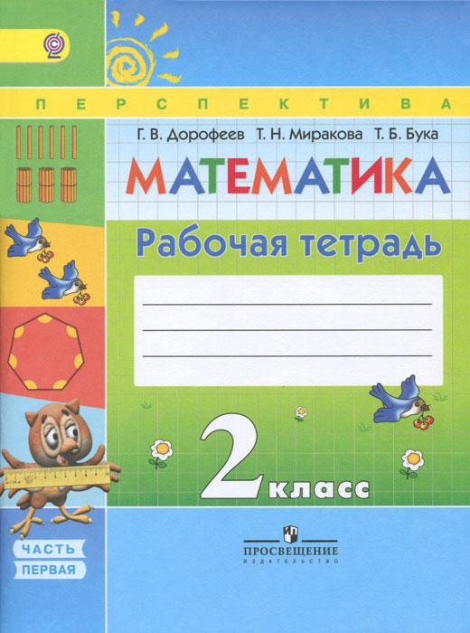 Г. В. Дорофеев, Т. Н. Миракова, Т. Б. Бука Математика. 2 класс. Рабочая тетрадь. В 2 частях. Часть 1 дорофеев г миракова т бука т математика 1 класс рабочая тетрадь часть 2