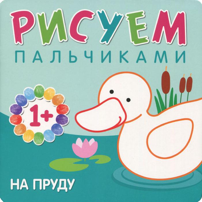 М. Романова Рисуем пальчиками. На пруду