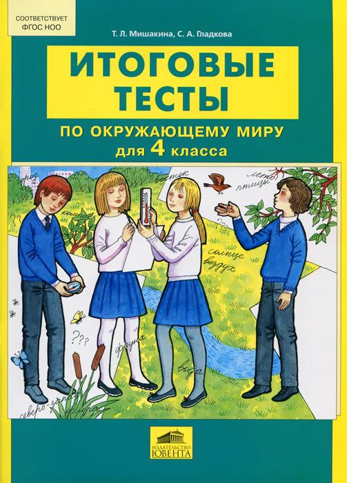 Т. Л. Мишакина, С. А. Гладкова Окружающий мир. 4 класс. Итоговые тесты