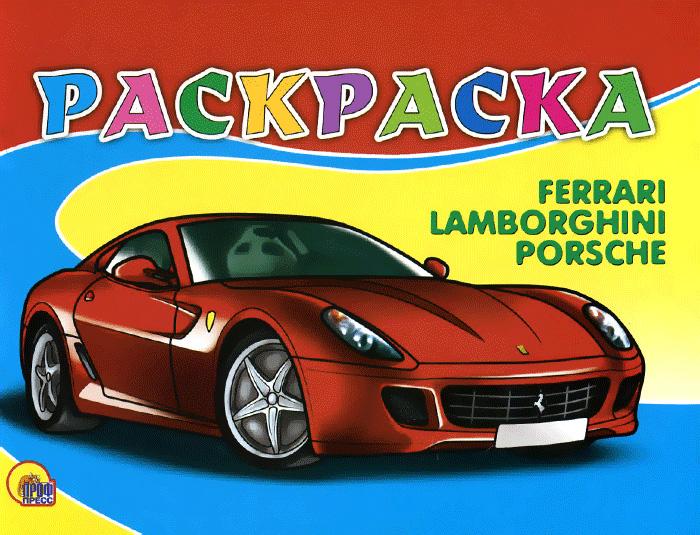 Ferrari: Lamborghini: Porsche. Раскраска