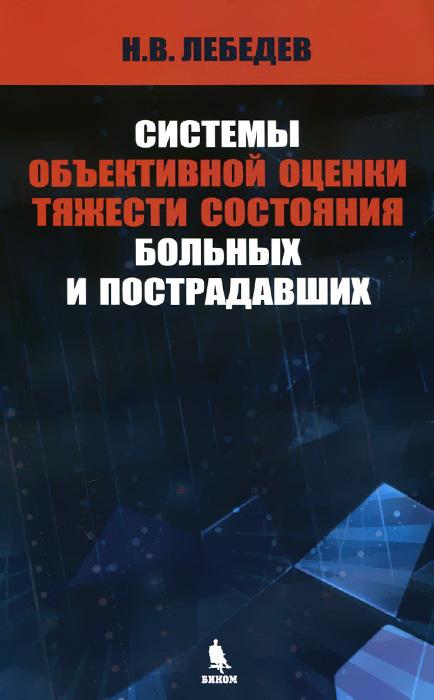 Н. В. Лебедев Системы объективной оценки тяжести состояния больных и пострадавших