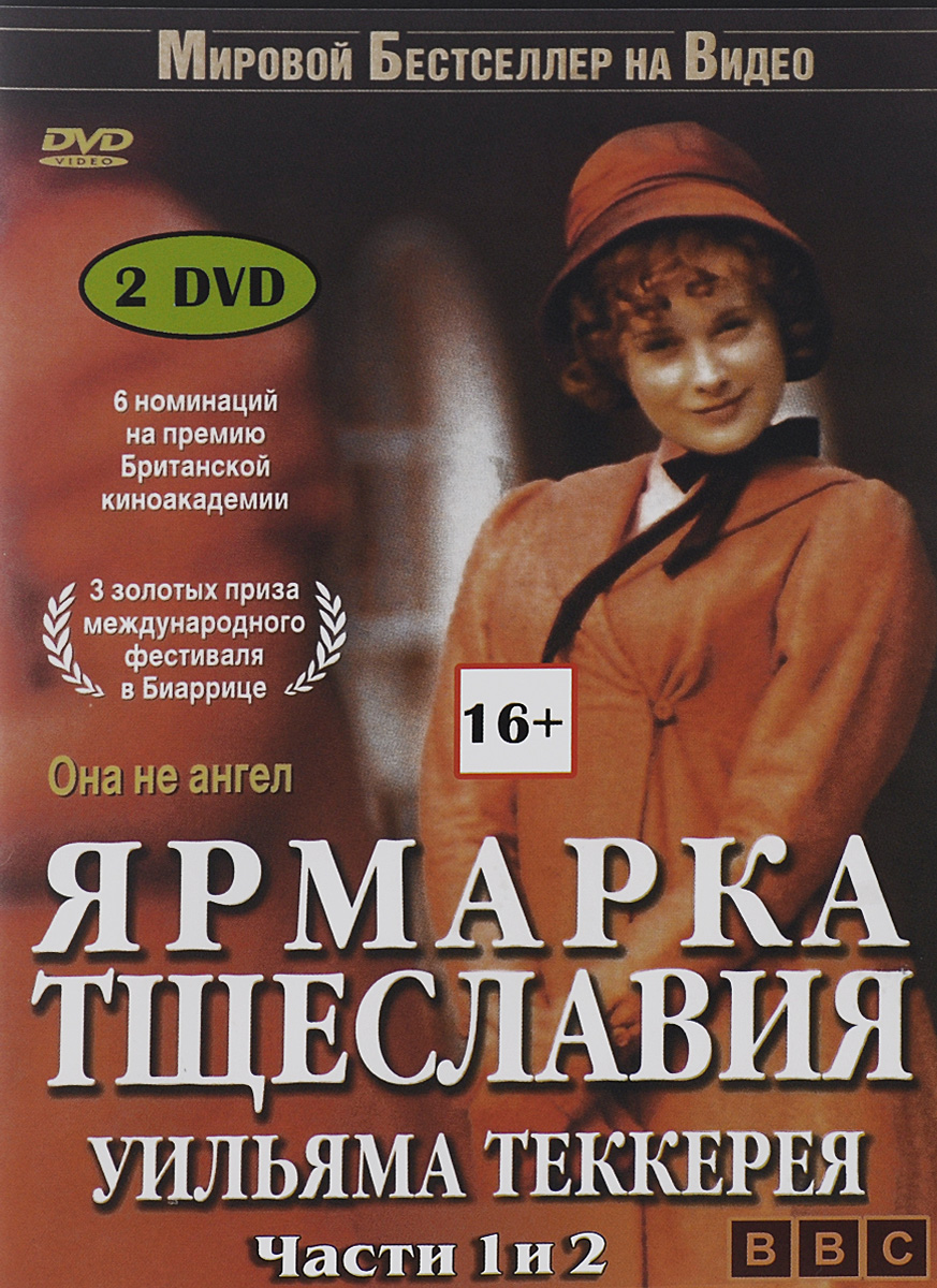 Фото - Ярмарка тщеславия Уильяма Теккерея. Части 1 и 2 (2 DVD) жены и дочери части 1 2 2 dvd