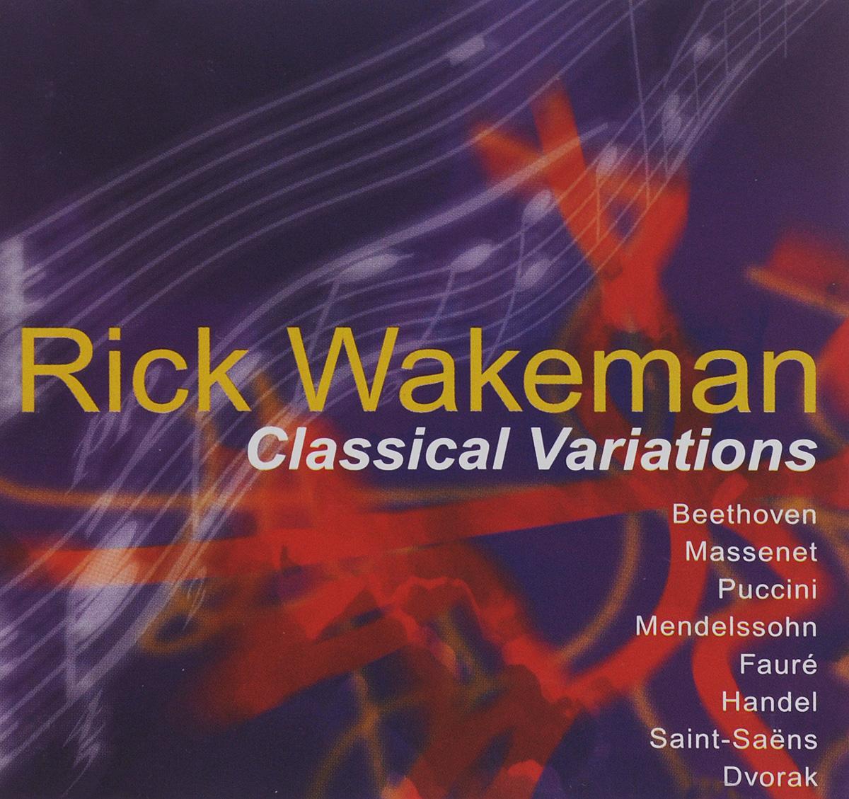 Рик Уэйкман Rick Wakeman. Classical Variations рик уэйкман the english rock ensemble rick wakeman and the english rock ensemble no earthly connection