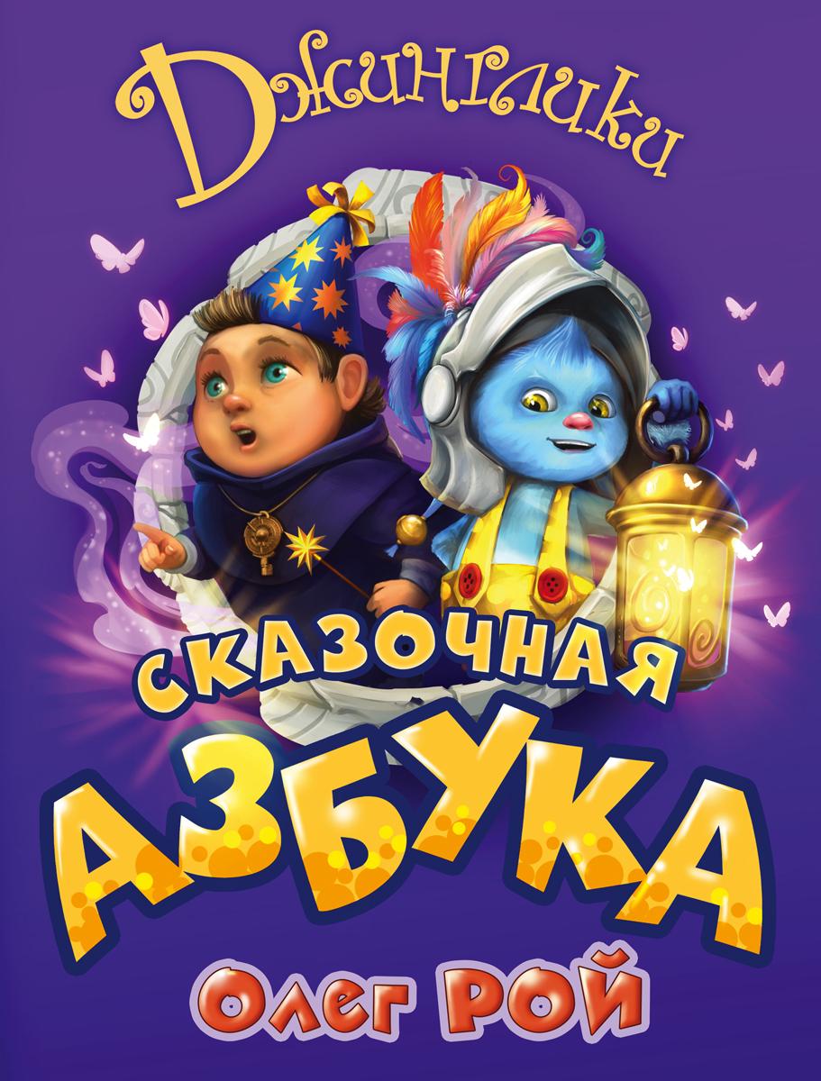 цена на Олег Рой Сказочная азбука