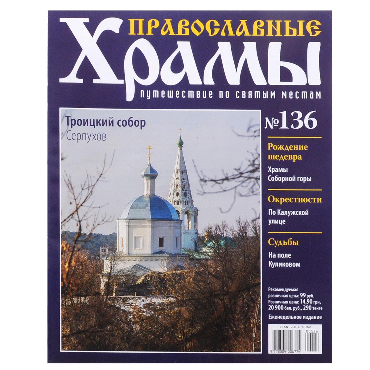 Журнал Православные храмы. Путешествие по святым местам № 136 самые знаменитые православные храмы москвы