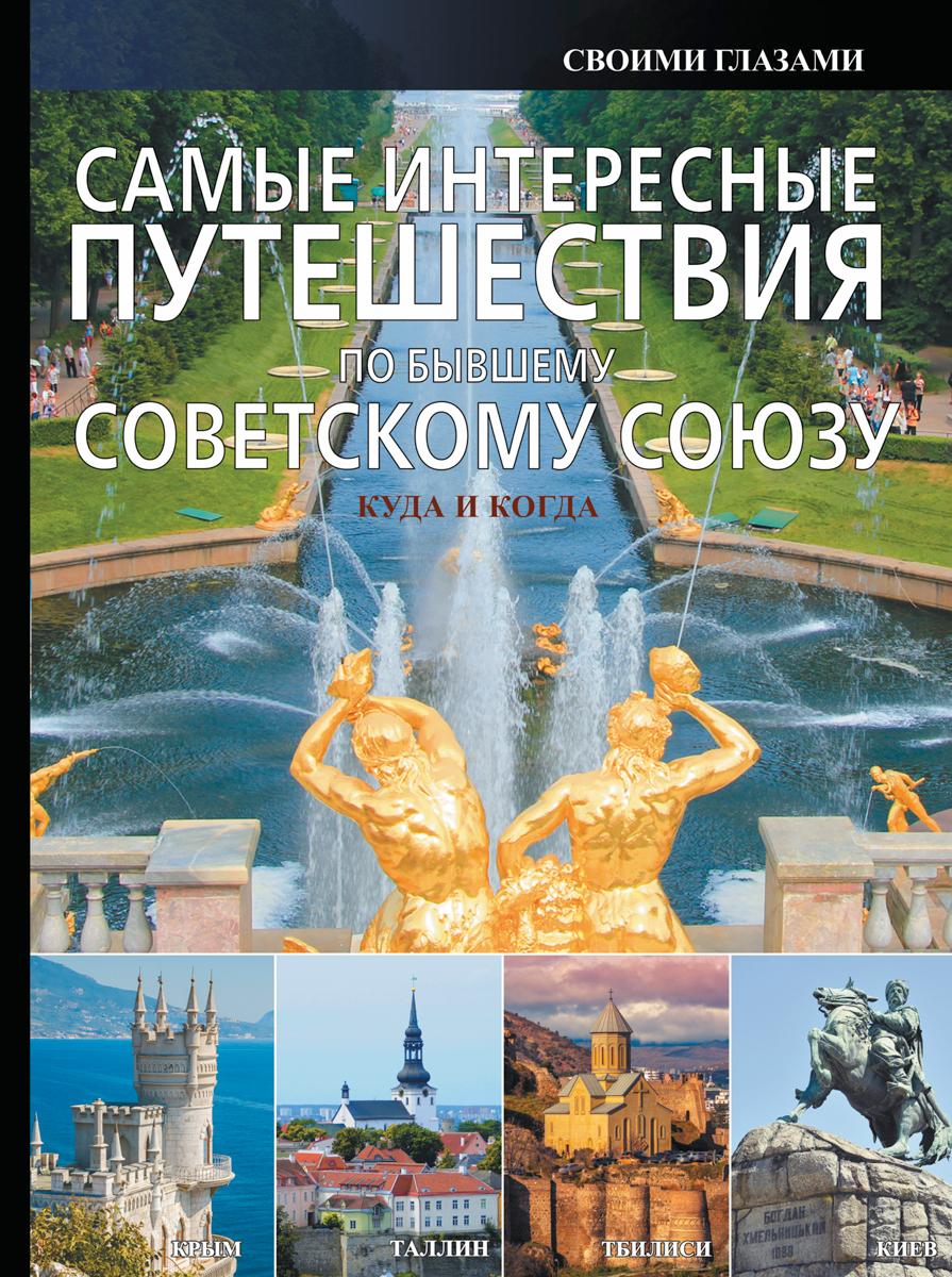 А. Г. Мерников Самые интересные путешествия по бывшему Советскому Союзу