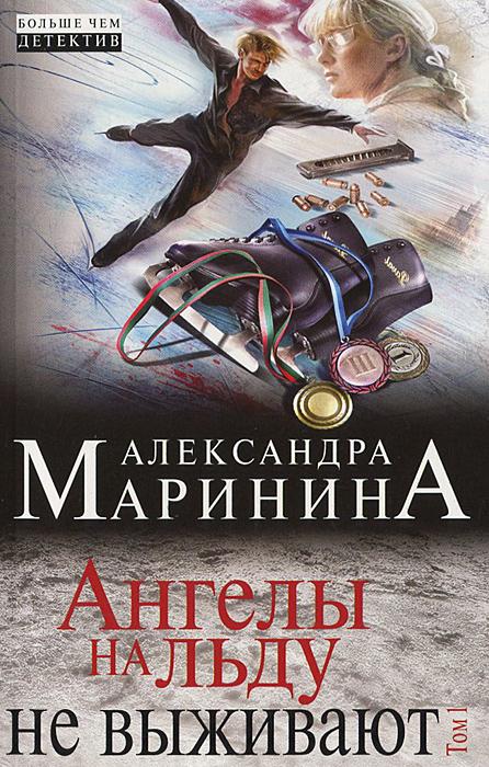 Александра Маринина Ангелы на льду не выживают. Том 1