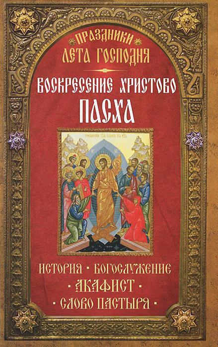 Праздники Лета Господня. Воскресение Христово. Пасха
