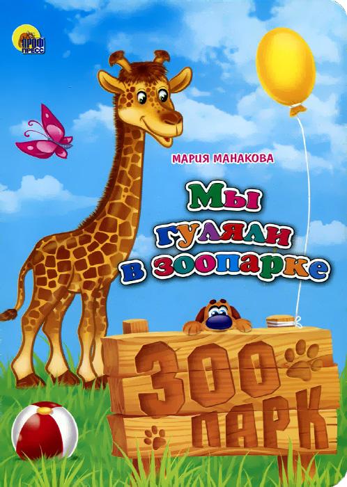 Мария Манакова Мы гуляли в зоопарке недорого