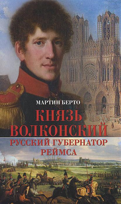 Мартин Берто Князь Волконский - русский губернатор Реймса