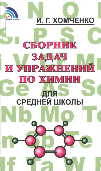 И. Г. Хомченко Сборник задач и упражнений по химии для средней школы
