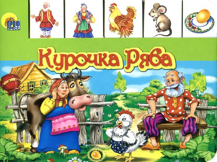 Курочка Ряба кукольный театр десятое королевство курочка ряба