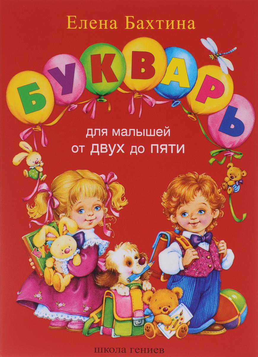 Елена Бахтина Букварь для малышей от 2-х до 5