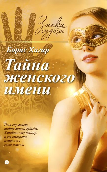 Борис Хигир Тайна женского имени мичман алексей как расставить жизненные приоритеты
