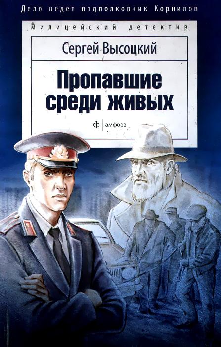 Сергей Высоцкий Пропавшие среди живых константин калбазов фронтир пропавшие без вести