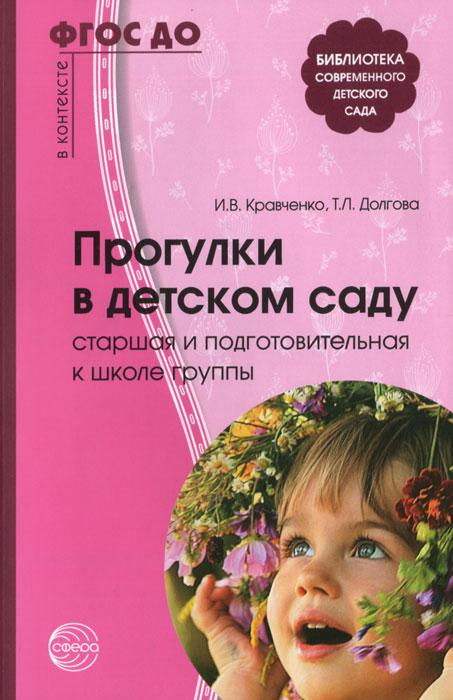 И. В. Кравченко, Т. Л. Долгова Прогулки в детском саду. Старшая и подготовительная к школе группы