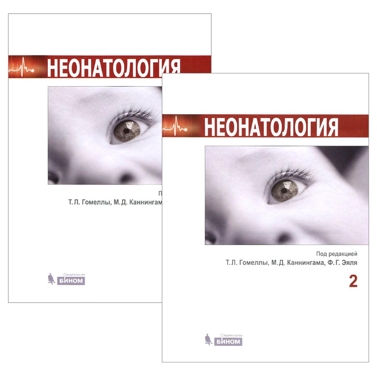 Неонатология. В 2 томах (комплект из 2 книг)