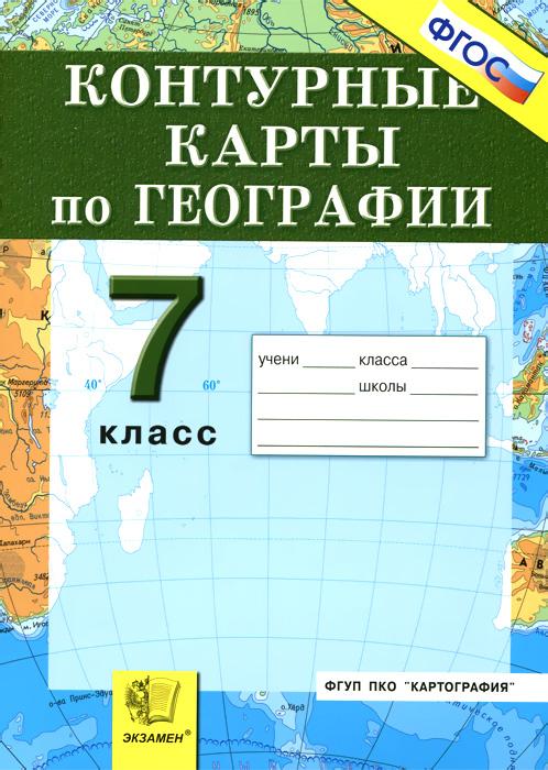 География материков и океанов. 7 класс. Контурные карты